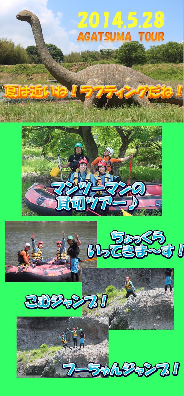 20140528AGATSUMA-1.jpg